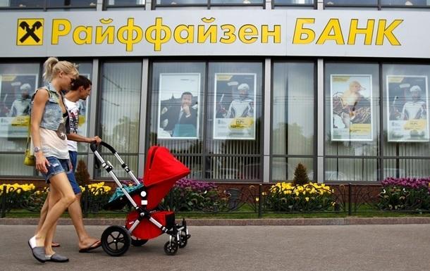 Raiffeisen Bank сокращает деятельность в России и Украине