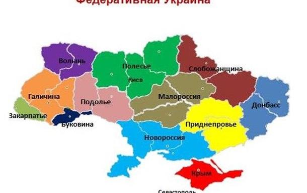 Возможна ли в нынешних условиях на Украине федерализация?