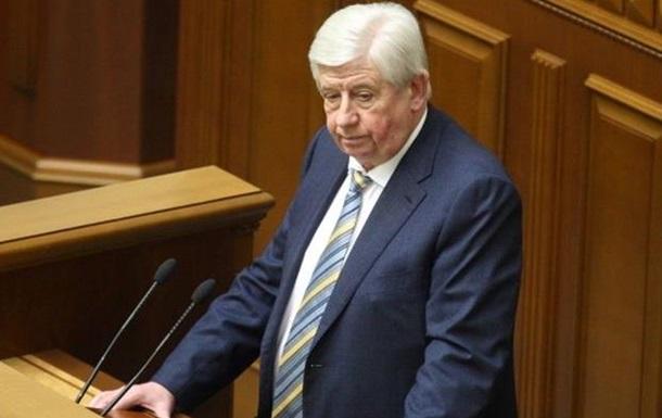 Шокин официально стал новым генпрокурором Украины