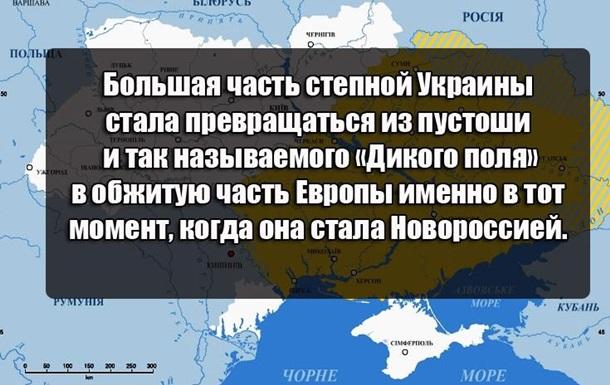 Особенности национального абсурдистана: от Новороссии к Дикому полю