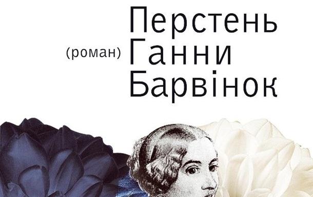 Презентація нового роману Івана Корсака  Перстень Ганни Барвінок