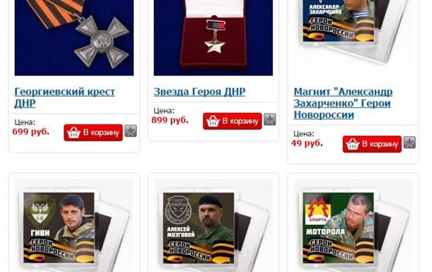 В России торгуют  новоросскими  медалями За взятие Львова, Киева и Одессы