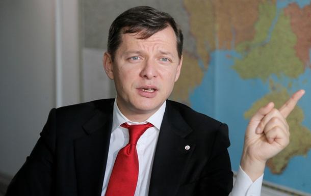 При Януковиче было больше свободы слова, чем при Порошенко - Ляшко