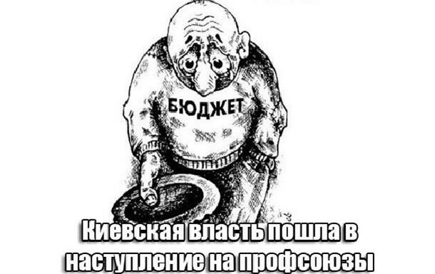 Киевская власть пошла в наступление на профсоюзы