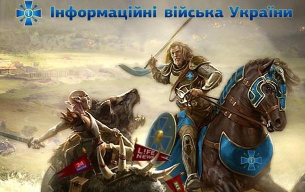 Киев подтвердил создание  информационных войск