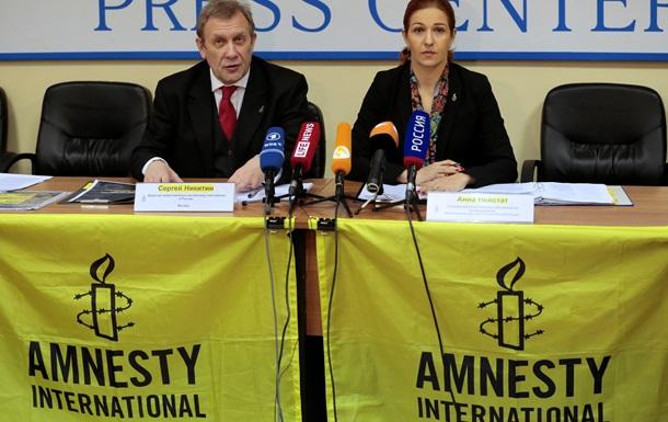 Amnesty International призывает пересмотреть право вето в Совбезе ООН
