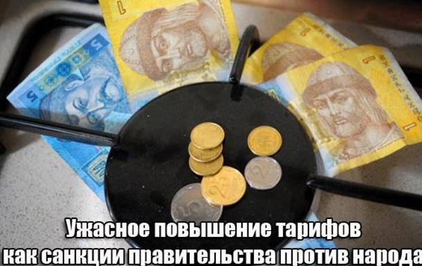 Ужасное повышение тарифов как санкции правительства против народа