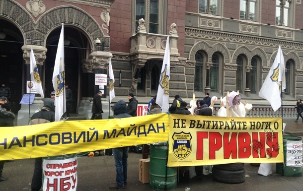 Финансовый Майдан: Нацгвардия разогнала митинг под НБУ