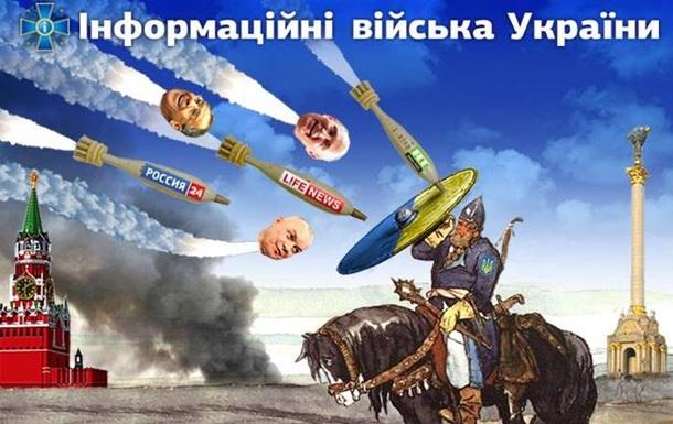 Украина выходит на тропу информационной войны