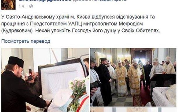 Митрополит УПЦ МП посетил «отпевание» лидера раскольничьей украинской  церкви