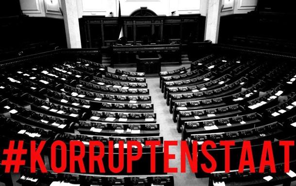 Пробуждение Korruptenstaat