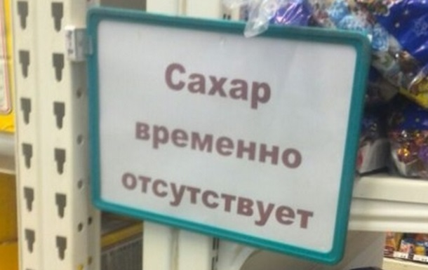 Украине хватит запасов хлеба и сахара – Минагрополитики