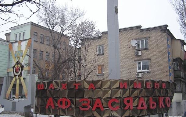 Взрыв на шахте Засядько