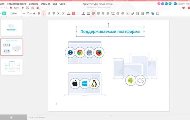 Российские программисты выпустят  убийцу  Microsoft Word