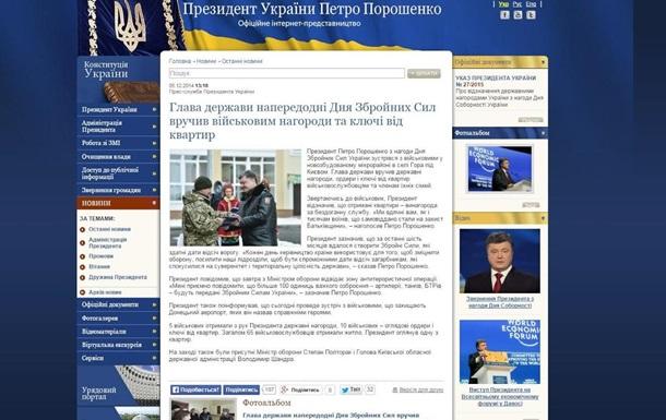 О новом жилье и администрации Порошенко