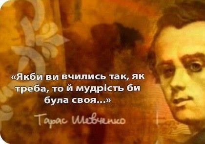 Шевченко вчить перемагати у війні з Росією