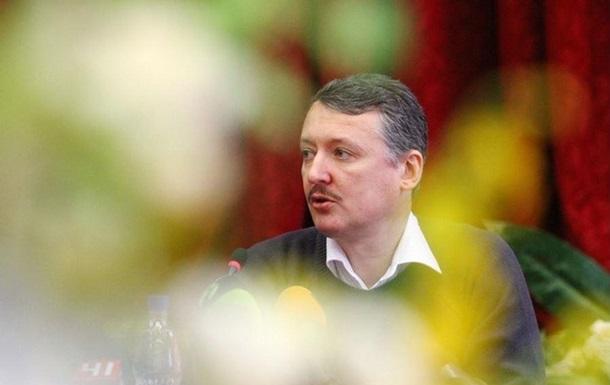 Стрелков предрек Путину завершение карьеры как у Милошевича или Николая II
