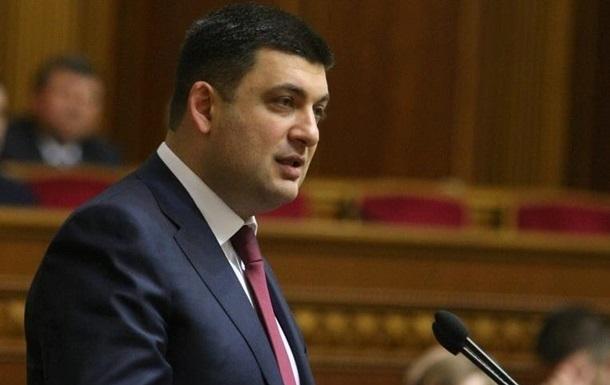 Гройсман: Об особом статусе Донбасса речь не идет