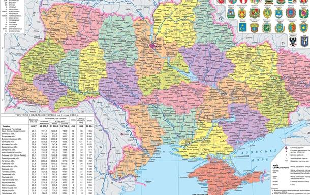Украина - Федеративная Республика. Да или нет?
