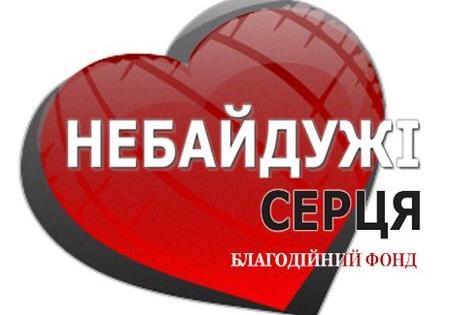 Благодійний фонд  Небайдужі серця