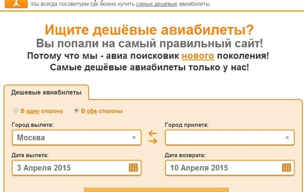 АвиаСовет.ру опубликовал график распродаж в направлении Москва-Симферополь-Москва