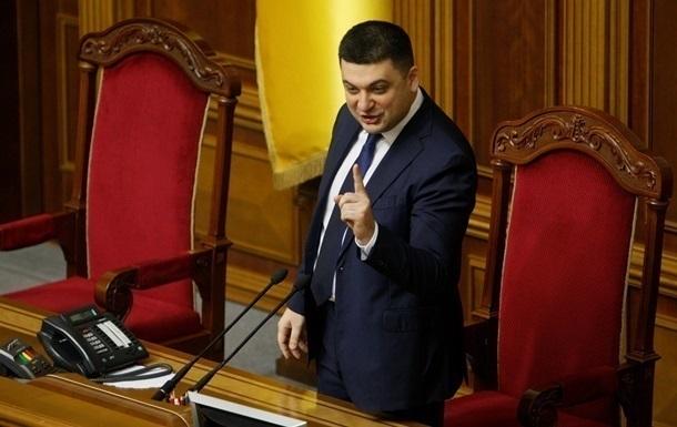 Гройсман подписал постановление об оккупированных территориях Донбасса