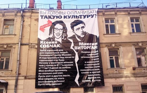 В Москве вывесили баннер с портретом Собчак и нецензурными словами