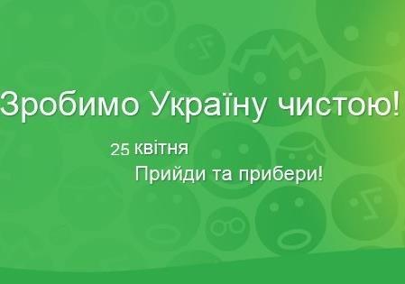 25 квітня Зробимо Україну чистою!