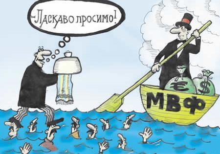 От тюрьмы да от МВФ не зарекайся
