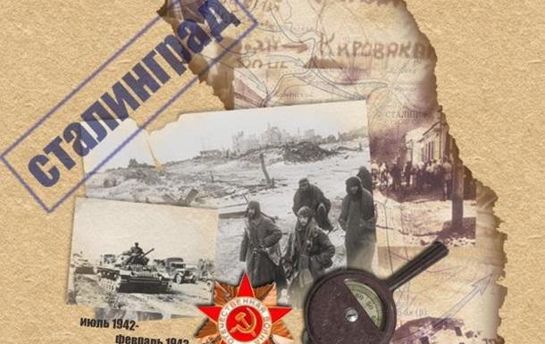За Сталинград против Сталина