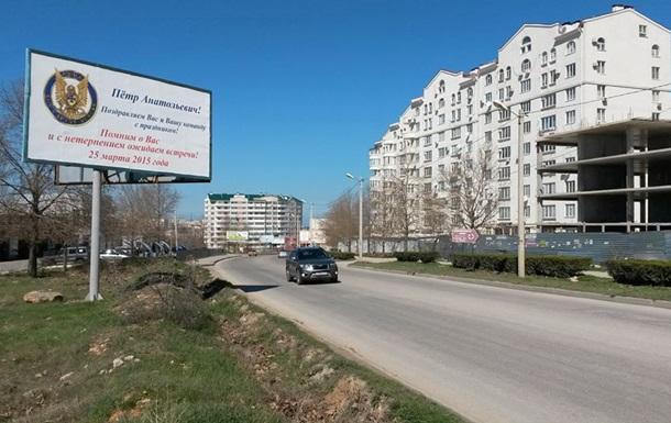 СБУ  поздравила  крымских коллег с профессиональным праздником