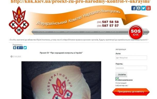 Проект Закону України  Про народний контроль в Україні .