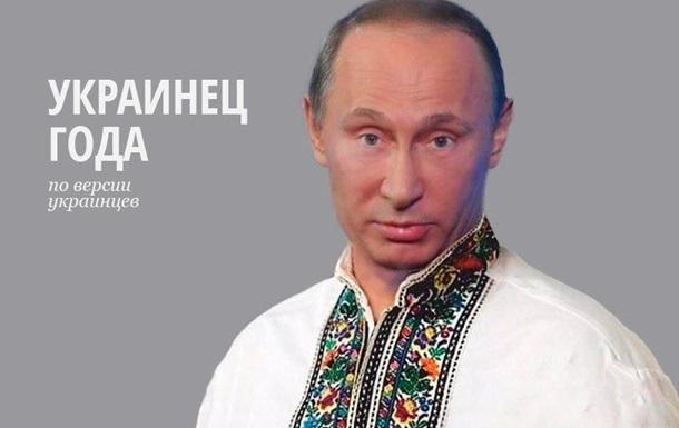 Путин — украинец года.