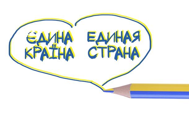 Сможет ли Украина снова стать единой
