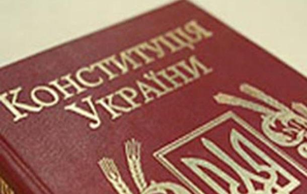 Зміни до Конституції України та децентралізація