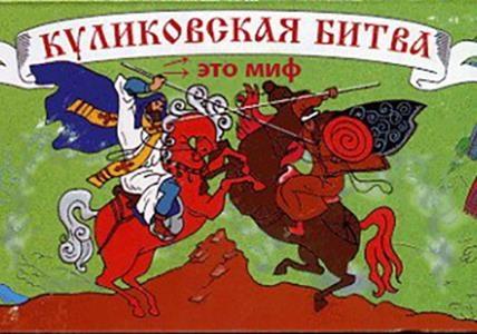 Куликовская битва - это миф, частично списанный с походов Македонского