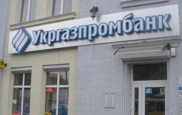 НБУ ввел временную администрацию в Укргазпромбанк
