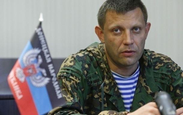 Лидер ДНР Захарченко удивился словам Порошенко о реинтеграции Донбасса