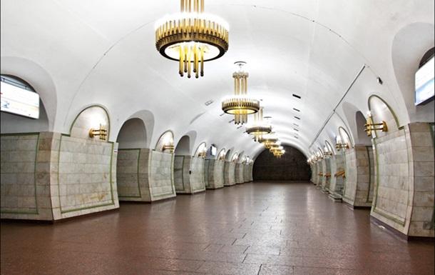 Взрывчатки на станции метро Льва Толстого в Киеве не нашли