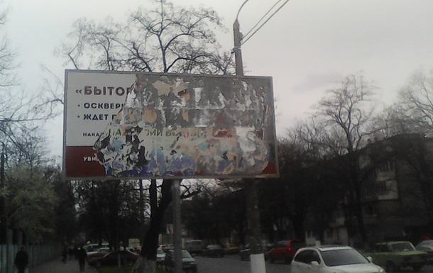 В Одессе уничтожили билборд, призывающий доносить на сепаратистов