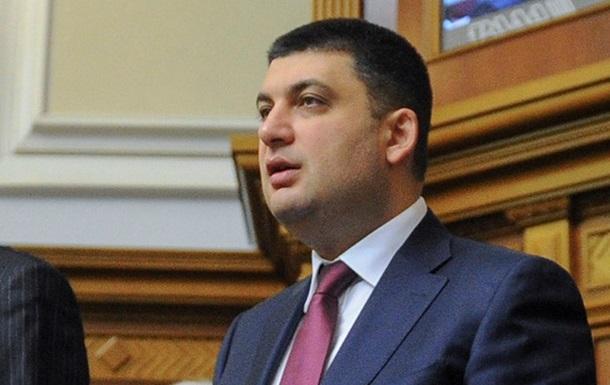 Гройсман разъяснил ситуацию с повышением зарплаты депутатам