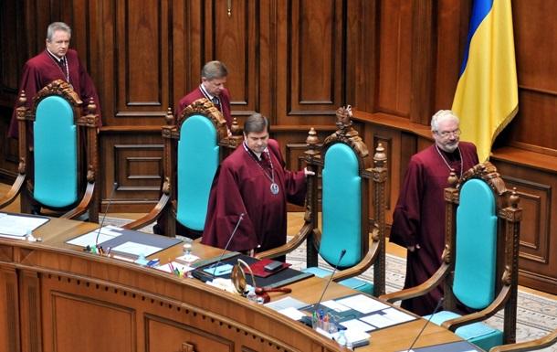 Конституционный суд открыл слушания по закону о люстрации