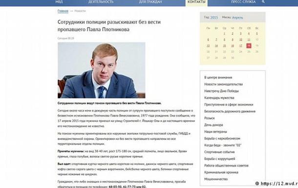 Мэр одного из городов России бесследно пропал