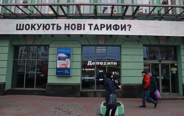 Высокими тарифами украинцев хотят  простимулировать к экономии  - эксперты