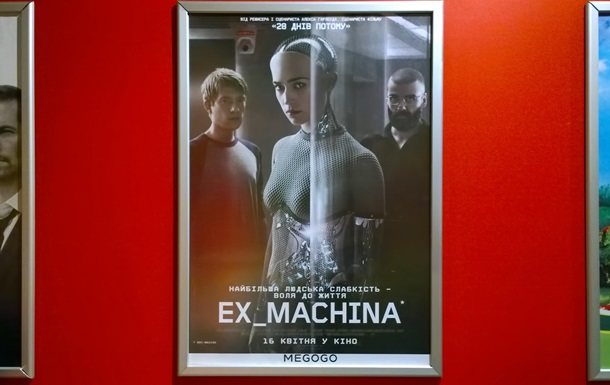 Рецензия на фильм  Ex Machina