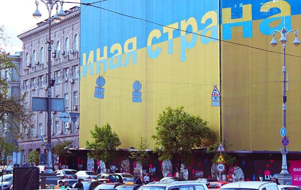 Иная Украина.