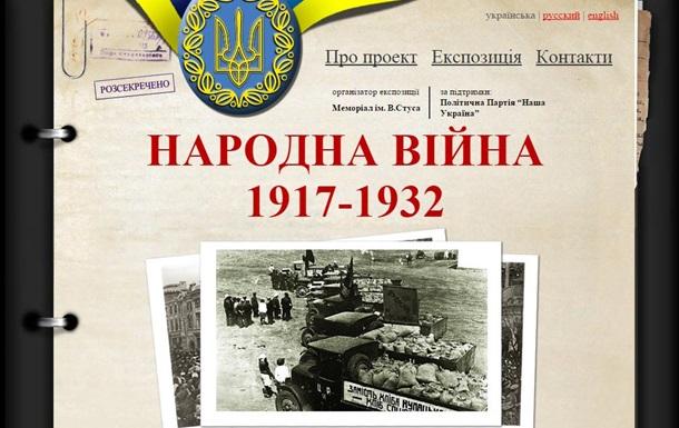 Народна війна  проти  совєтської  окупації