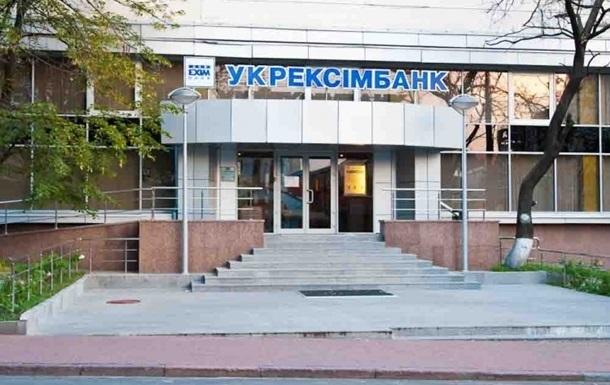 Fitch снизил рейтинг Укрэксимбанка до дефолтного уровня
