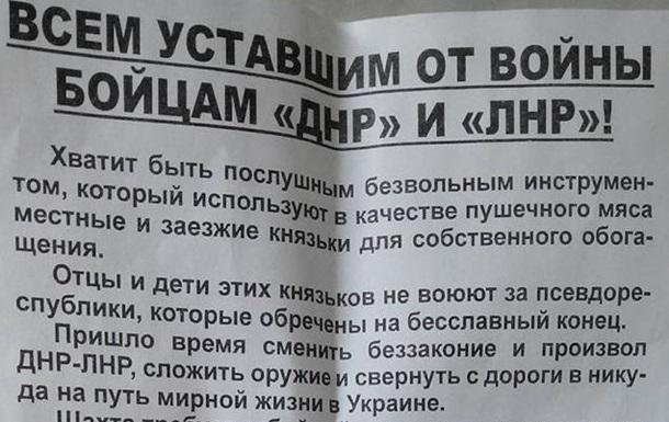 В АТО раздают листовки с призывом к сепаратистам сдаваться