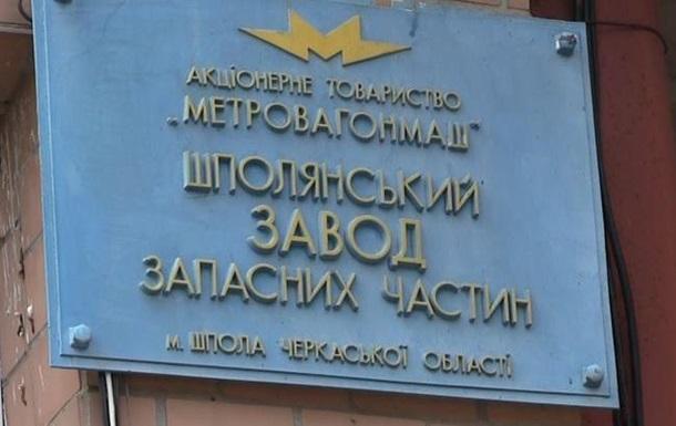 Украина забрала у россиян завод в Черкасской области